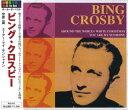 艺人名: M - ビング・クロスビー オール・ザ・ベスト(CD)