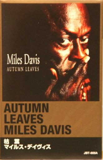 【新品カセットテープ】枯葉/マイルス・デイヴィス