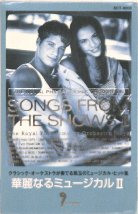 【新品カセットテープ】華麗なるミュージカル2