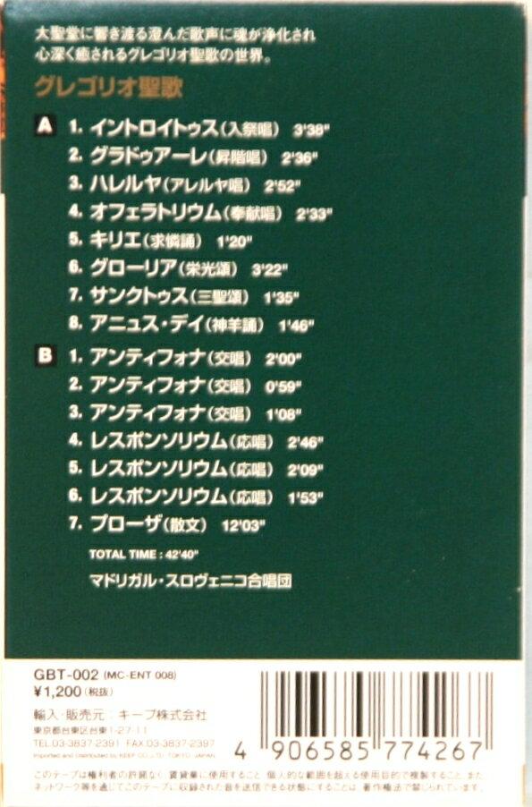 【新品カセットテープ】グレゴリオ聖歌の紹介画像2
