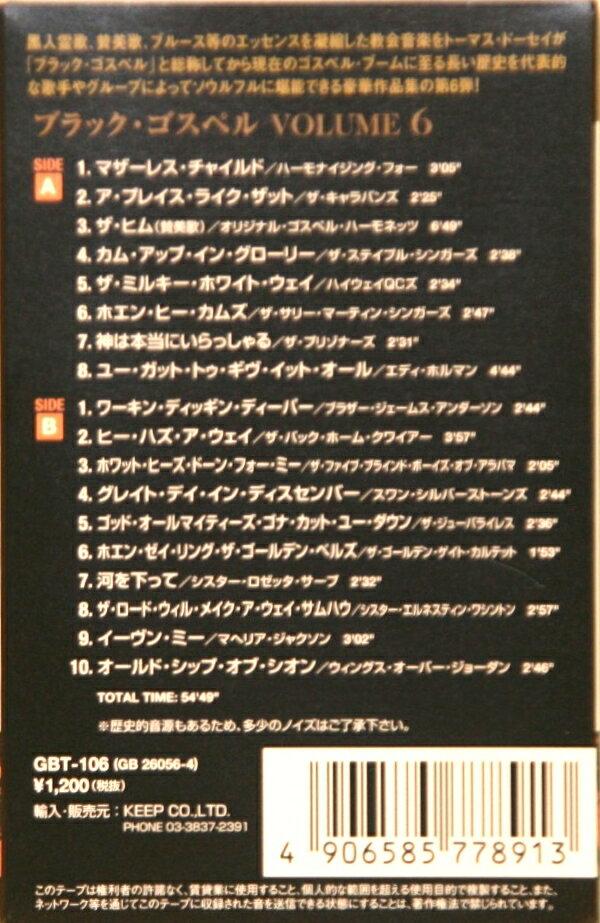 【新品カセットテープ】ブラック・ゴスペルVol.6の紹介画像2