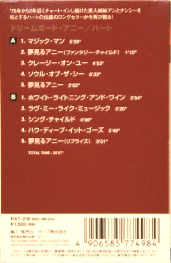 【新品カセットテープ】ドリームボード・アニー/ハートの紹介画像2