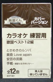 【新品】カセットテープ音多くん 歌謡ベスト12編(カラオケ練習用)