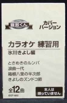 【新品】カセットテープ音多くん 氷川きよし編(カラオケ練習用)