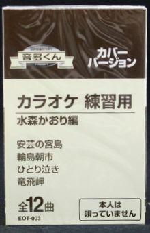 【新品】カセットテープ音多くん 水森かおり編(カラオケ練習用)