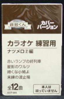 【新品】カセットテープ音多くん ナツメロ2編(カラオケ練習用)
