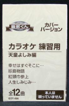 【新品】カセットテープ音多くん 天童よしみ編(カ...の商品画像