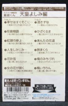 【新品】カセットテープ音多くん 天童よしみ編(...の紹介画像2