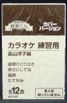 【新品】カセットテープ音多くん 長山洋子編(カラオケ練習用)