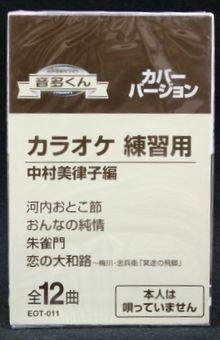 【新品】カセットテープ音多くん 中村美律子編(カラオケ練習用)