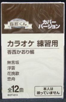 【新品】カセットテープ音多くん 香西かおり編(カラオケ練習用)