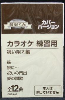 【新品】カセットテープ音多くん 祝い唄2編(カラオケ練習用)