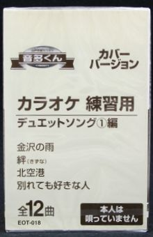 【新品】カセットテープ音多くん デュエットソング1編(カラオケ練習用)