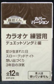 【新品】カセットテープ音多くん デュエットソング2編(カラオケ練習用)