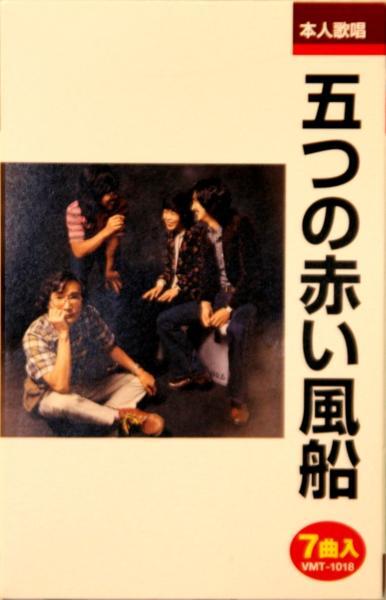 【新品カセットテープ】 五つの赤い風船