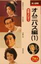 【新品カセットテープ】 オムニバス編(1)