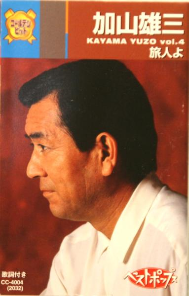 【新品カセットテープ】 加山雄三(4)