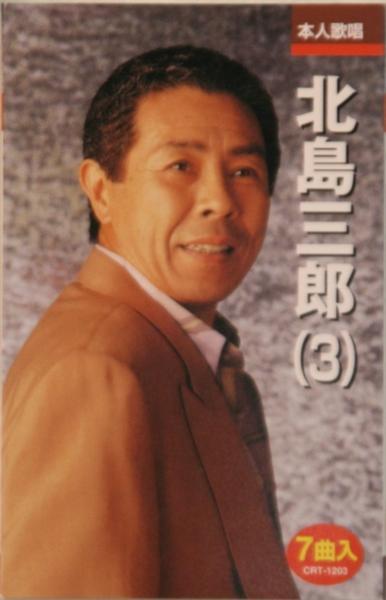 【新品カセットテープ】 北島三郎(3)