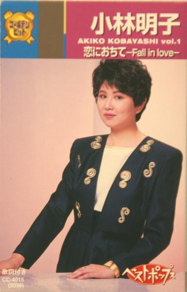 【新品カセットテープ】 小林明子