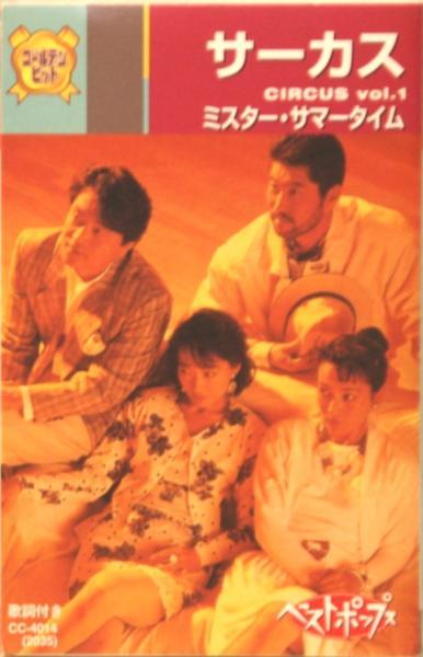 【新品カセットテープ】 サーカス