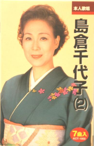【新品カセットテープ】 島倉千代子(2)