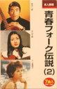 【新品カセットテープ】 青春フォーク伝説(2)