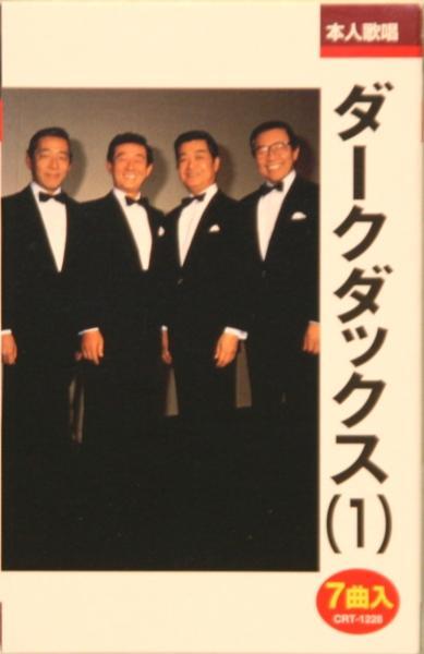 【新品カセットテープ】 ダーク・ダックス(1)