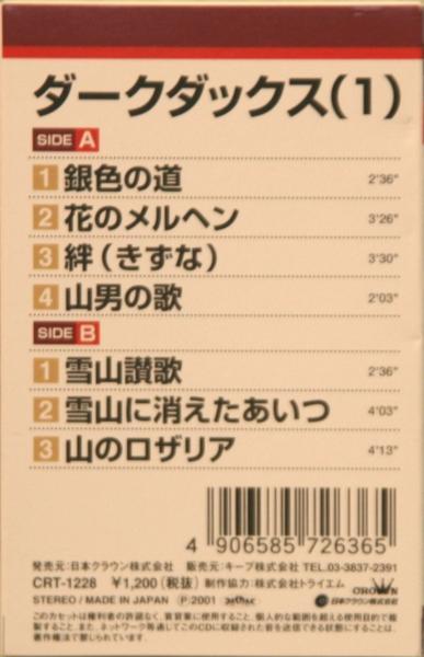 【新品カセットテープ】 ダーク・ダックス(1)の紹介画像2