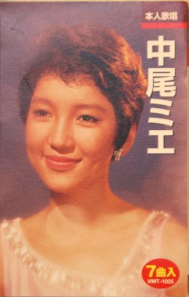 【新品カセットテープ】 中尾ミエ