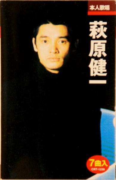 【新品カセットテープ】萩原健一