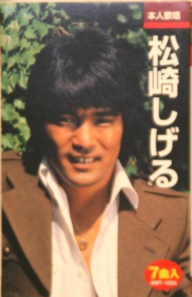 【新品カセットテープ】松崎しげる