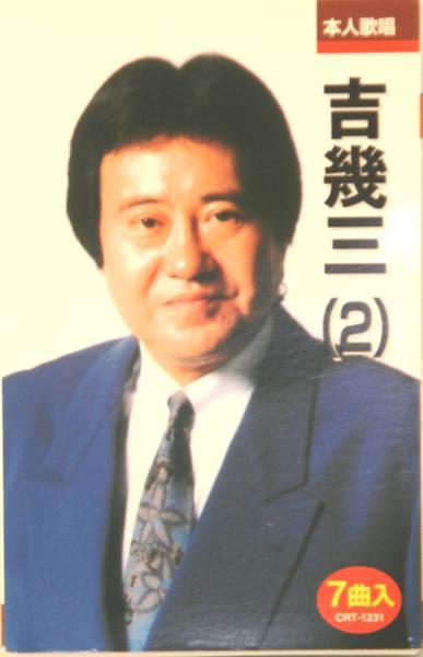 【新品カセットテープ】吉幾三(2)