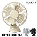 扇風機 HEROMSA ハモサ 生活家電 RF-040 レトロUSBファン テーブル RETRO USB FAN サーキュレーター 空調家電 家電雑貨 空調家電 季節家電 10倍 新生活 クリスマス 引っ越し プレゼント