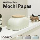ideaco イデアコ ウェットティッシュBOX ウェットシート ケース モチパパス / Wet sheet case Mochi Papas 10倍 新生活 母の日 引っ越し プレゼント