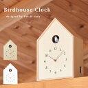 ポイント10倍 Lemnos タカタレムノス 掛け時計 NY16-12 Birdhouse Clock/バードハウスクロック 掛け時計 置き時計 鳩時計 ウォールクロック (送料無料)