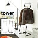 コートハンガー tower コートハンガー タワー KD Shelf Coat Hanger TOWER KD 山崎実業 収納 ハンガーラック ハンガーフック 7671 7672..