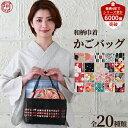 巾着 カゴ【3点で使える7%OFFクーポン】かごバッグ 浴衣...