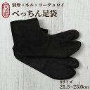 暖かい 足袋 冬 別珍足袋 女性 黒色 ブラック 4枚こはぜ 21.5cm〜25.0cm 選べる8サイズ 日本製 足袋 あったか【メール便 送料無料】