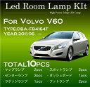 3色選択可!高輝度3チップLED VOLVO V60【ボルボ FB4164T】 ルームランプ10点セット