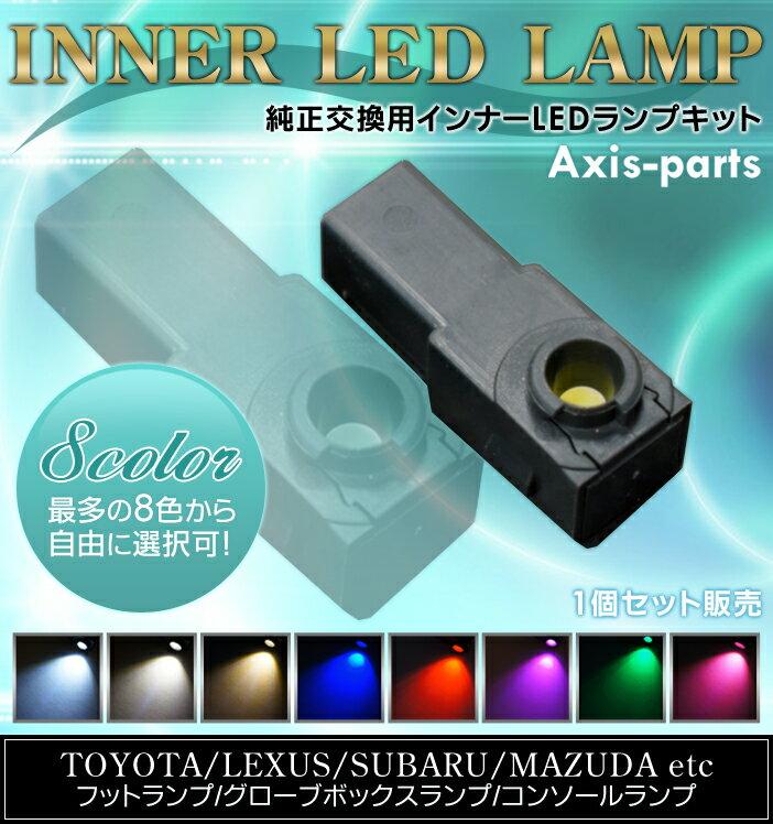 1個単体で販売します!LED8色から自由に選択可能純正交換用 LEDインナーランプ 1個ば…...:auc-axis-parts:10001123