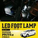 送料無料商品LEDフットランプ純正交換タイププリウスα ZVW40/41 専用LED純正には無い明るさ!8色選択可!調光機能付きしっかり足元照らすフットランプキット