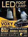 送料無料商品LEDフットランプトヨタ VOXY80-ヴォクシー80専用8色選択可!調光機能付き純正には無い明るさ!しっかり足元照らすフットランプキット