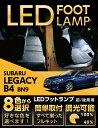 送料無料商品LEDフットランプスバル レガシーB4専用8色選択可!調光機能付き純正には無い明るさ!しっかり足元照らすフットランプキット 型式:BN9型