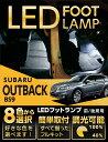送料無料商品LEDフットランプスバル アウトバックBS9専用8色選択可!調光機能付き純正には無い明るさ!しっかり足元照らすフットランプキット[型式:BS9型]