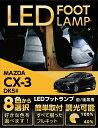 送料無料商品LEDフットランプマツダ CX-3専用8色選択可!調光機能付き純正には無い明るさ!しっかり足元照らすフットランプキット