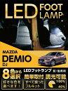 送料無料商品LEDフットランプマツダ デミオ専用8色選択可!調光機能付き純正には無い明るさ!しっかり足元照らすフットランプキット