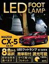送料無料商品LEDフットランプマツダ CX-5【KE/KF専用】8色選択可!調光機能付き純正には無い明るさ!しっかり足元照らすフットランプキット