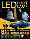 送料無料商品LEDフットランプトヨタ 86専用【ZN6】8色選択可!調光機能付き純正には無い明るさ!しっかり足元照らすフットランプキット