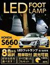 送料無料商品LEDフットランプ2個1セットホンダ S660専用【JW】前席2個純正には無い明るさ!8色選択可!調光機能付きしっかり足元照らすフットランプキット