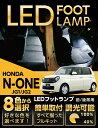 送料無料商品LEDフットランプホンダ N-ONE専用【JG1/JG2】純正には無い明るさ!8色選択可!調光機能付きしっかり足元照らすフットランプキット